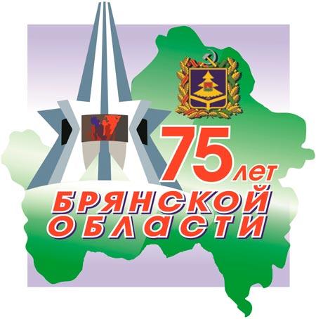 75 лет создания Брянской области